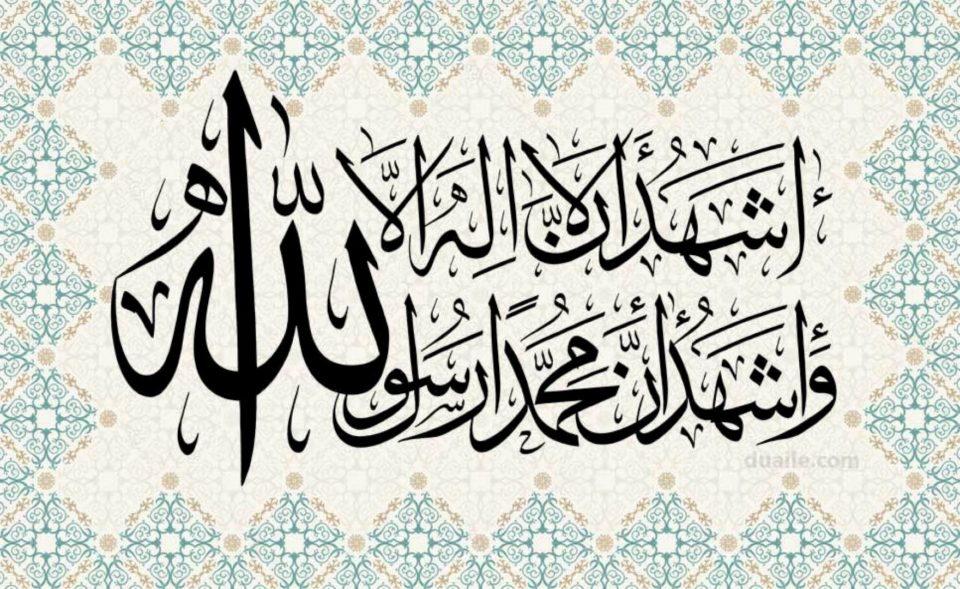 Shehadeti – thelbi i jetës së muslimanit